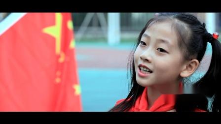 平山区实验小学庆祝祖国70周年