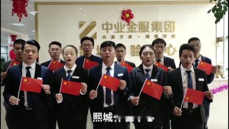 中业金服集团倾情献唱《我和我的祖国》