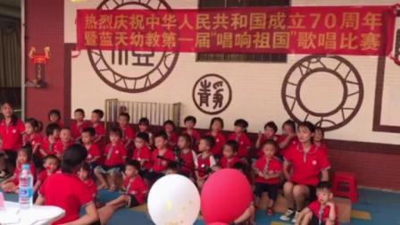 """中山市小榄镇蓝天幼儿教育机构""""欢度国庆第一届歌唱比赛""""小班组"""