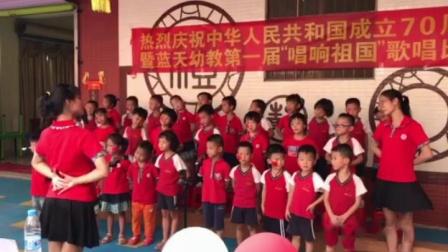 """中山市小榄镇蓝天幼儿教育机构""""欢度国庆第一届歌唱比赛""""大班组"""