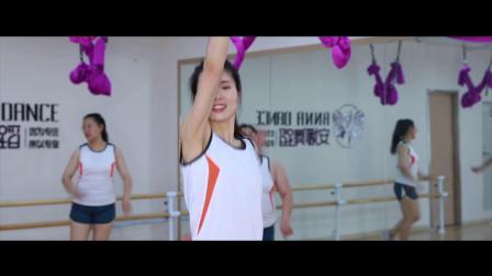 艺海安娜舞蹈健身操教练班!