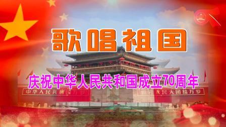歌唱祖国-庆祝建国70周年专题