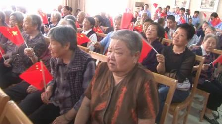 射阳县社会福利院庆祝建国70周年活动实况
