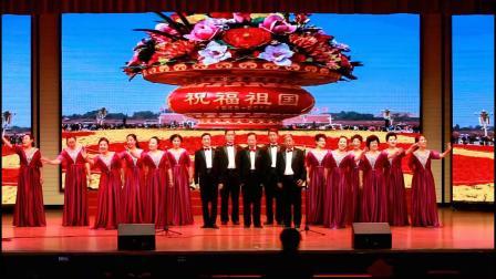 《祖国颂》中共张家口市委组织部 老年大学庆祝新中国成立七十周年暨庆重阳文艺演出