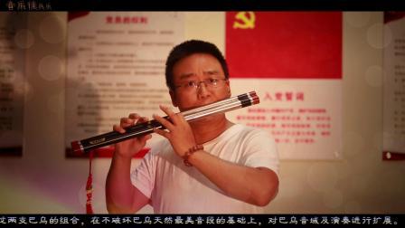 《国家》双管巴乌演奏 献给祖国成立70周年