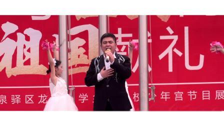 """""""与祖国同行 向祖国献礼""""龙华小学庆祝新中国成立70周年活动"""