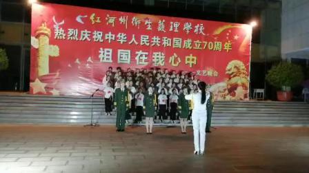 七十华诞,普天同庆,祖国母亲生日快乐!红河州卫生护理学校红歌比赛护理94班《国家》