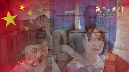 《我和我的祖国》——重庆市合川区中西医结合医院庆祝新中国成立70周年
