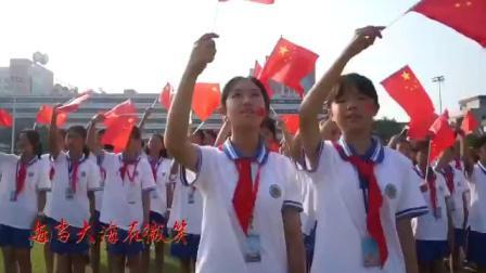 献礼七十周年华诞 寮中师生唱响《我和我的祖国》 ——寮步中学举行《我和我的祖国》快闪活动