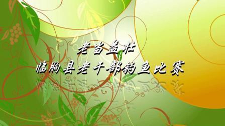 临朐县老干部钓鱼比赛视频