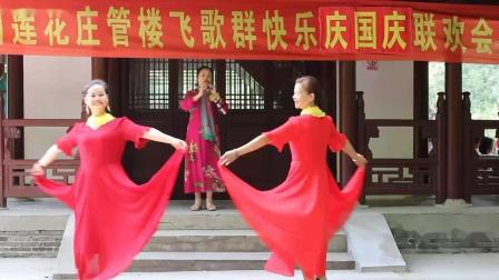 管楼飞歌团国庆联欢会--葫芦丝独奏《美丽的西双版纳》演奏:孙明华;摄像:老孙