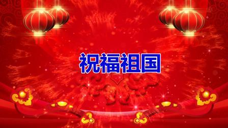 20190929祝福祖国  柳市镇广场演出 陈庆 摄