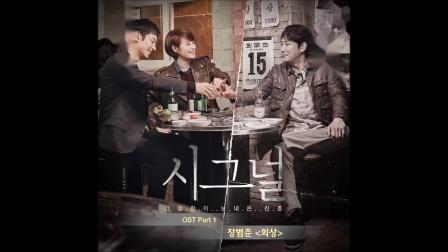 张凡俊 - Reminiscence 韩剧《Signal》OST Part 1