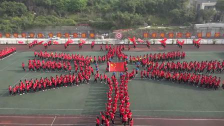 69-2019重庆市第六十九中学校 庆祝新中国70华诞 祝福祖国更强大