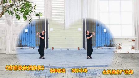 辣妈潮敏广场舞    谢谢最亲爱的你   编舞格格   表演小玲