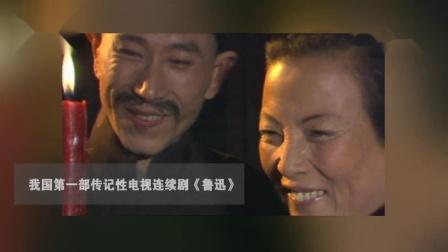 浙江台开播我国第一部传记性连续剧《鲁迅》