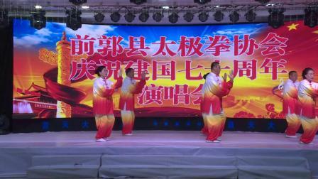 前郭县太极拳协会庆祝建国七十周年演唱会-陈氏太极拳精编套路