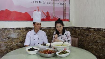 《老乡楼土菜馆》餐厅采访