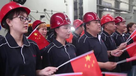 沈阳华晨东兴汽车零部件有限公司庆祝新中国成立70周年献礼