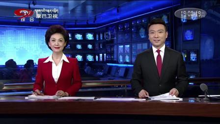康巴卫视央视新闻联播片头 2019年10月01日