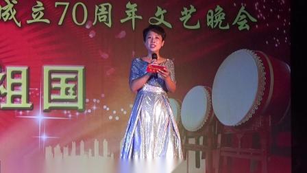 """""""我和我的祖国""""庆祝新中国成立70周年文艺晚会     新华街道党工委    新华街道办事处(下)"""