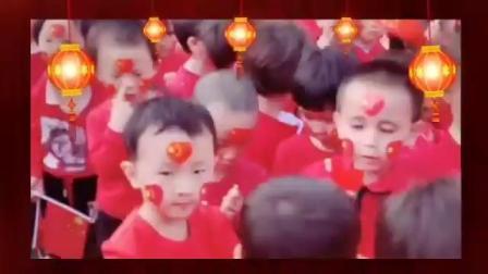 麦盖提县第一幼儿园小一班庆祝中华人民共和国成立70周年