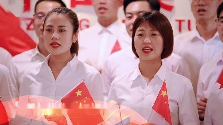 中田集团歌唱祖国
