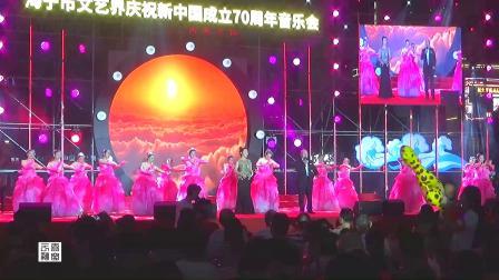 海宁市文艺界庆祝新中国成立70周年音乐会.男女声二重唱《中国梦之路》(原创扶持)