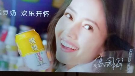 高圆圆维维豆奶粉 5秒广告