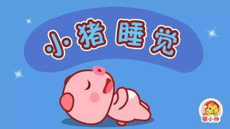 猫小帅儿歌 第178集 小猪睡觉
