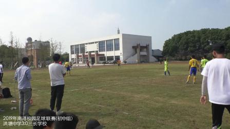 2019年南浔区校园足球联赛(洪塘中学VS三长学校)