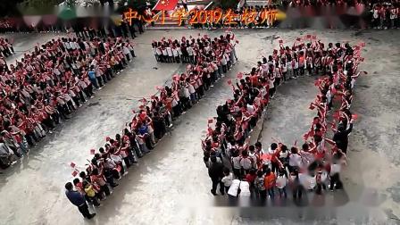 赫章县朱明镇中心小学2019唱出心中的歌
