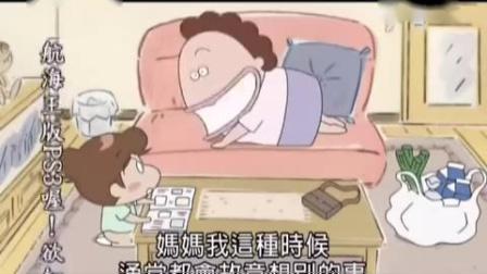我们这一家国语版全集!50话后的!第五波^251话--300话(TV版台湾配音) - 49 - 280A妈妈,那个人是谁