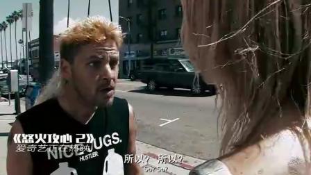 怒火攻心2:(片段)跟这女人讲道理你有被打的风险