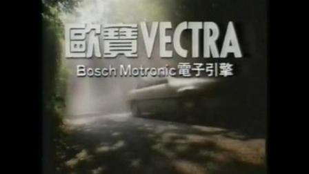 【国庆特供】1991-1993 欧宝威达VECTRA第一代(A)CM集