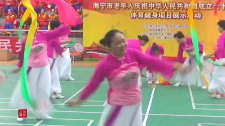 海宁市老年人庆祝新中国成立七十周年体育健身项目展示活动.柔力球套路(祖国吉祥)