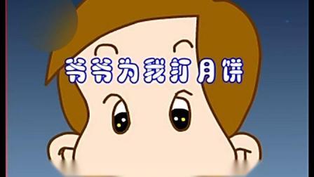 中华经典儿歌大全系列之爷爷为我打月饼