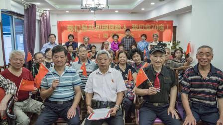 庆祝我们是共和国同龄人南京联谊会成立十周年于2019-09-28