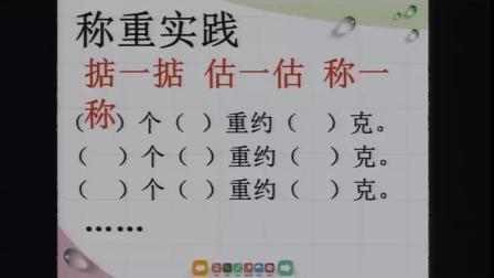 《克和千克》教学视频--中山市火炬开发区中心小学 尹宁波