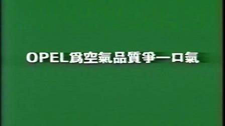 【国庆特供】1993 台湾欧宝汽车广告(环保篇)