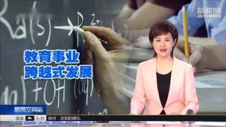 """70年·江苏的""""第一"""":江苏教育这些全国第一是这样练成的!"""