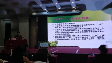 讲座2-上海【邵乃济】(2019年上海幼儿教育名师观摩课示范教学活动)