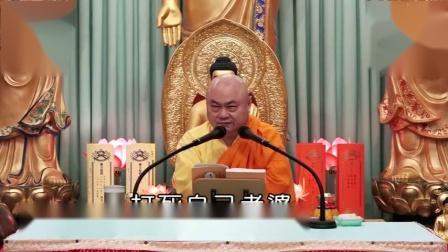 圆觉经(2) 1-1_高清 慧律法师