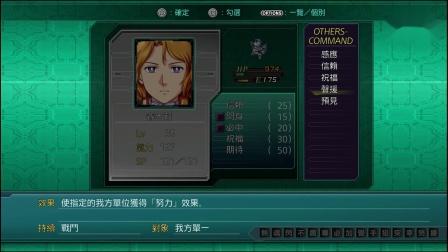 PS4《超级机器人大战X》解说56四周男主第38话A