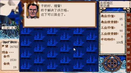 K.欧Ba级声优大航海时代2外传海盗之子小多多北海鏖战(半路杀出个吕妹妹)