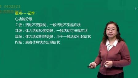 2020中医执业医师助理医师考试视频【中医内科学】总论(二)第01讲 前 言
