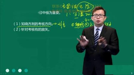 2020中医执业医师助理医师考试视频【方剂学】第01讲第02讲 总论(二)