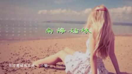 长沙夏威夷吉他小敏《南海姑娘》