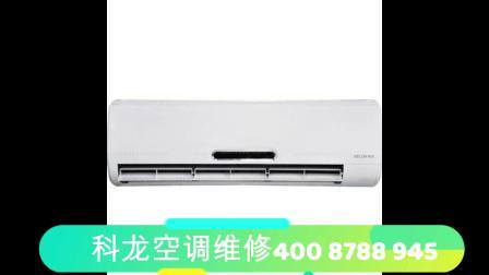 科龙空调售后维修电话&科龙空调维修服务&400 -8788- 945科龙空调售后