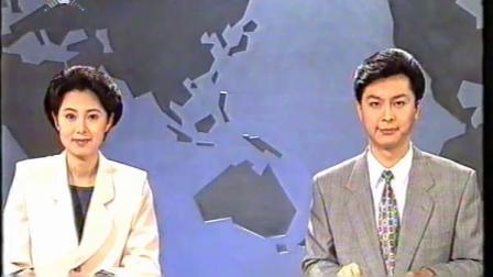 【老录像】北京电视台《北京新闻》片头片尾(19960729)